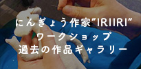 IRIIRIワークショップ