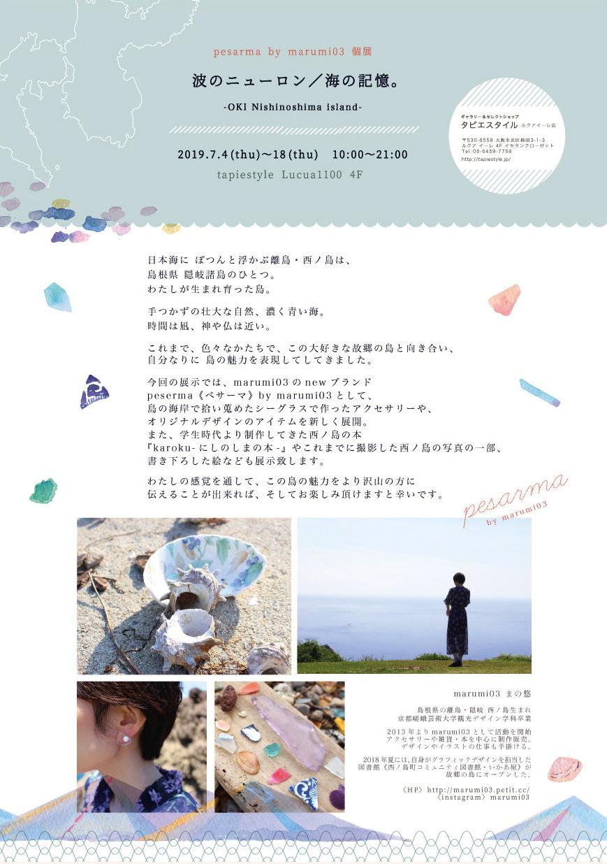 marumi03/2019夏個展裏*