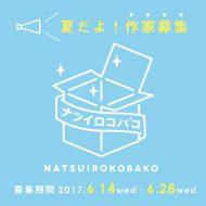 ナツイロコバコ2017