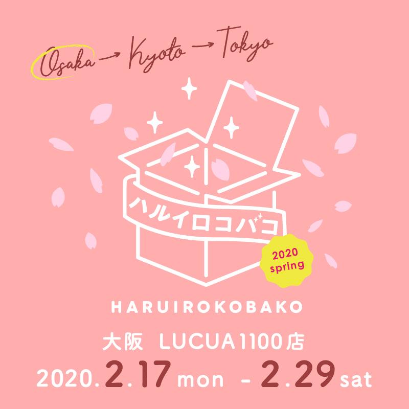 ハルイロコバコ2020_