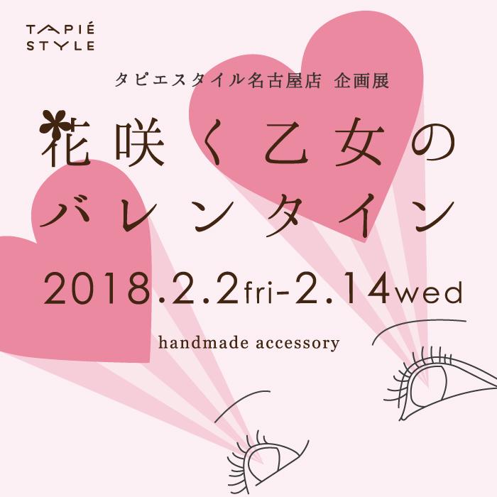 名古屋バレンタイン企画2