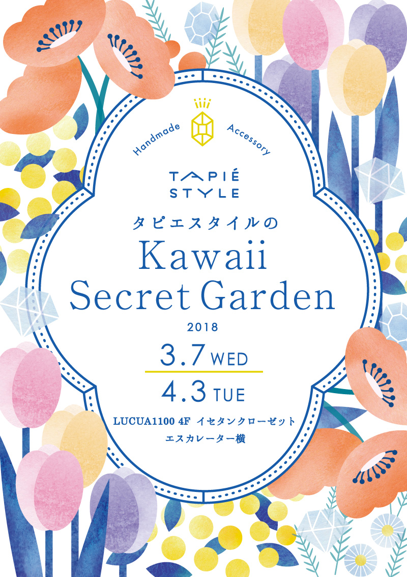 ルクア秘密の花園A1