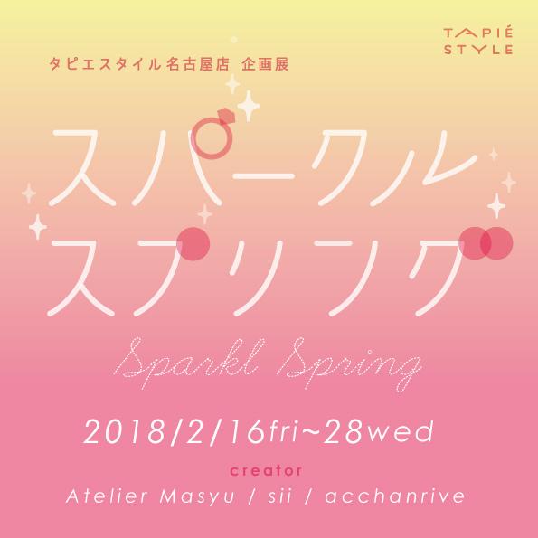 名古屋企画展