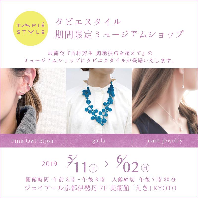 201905えきkyoto