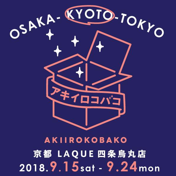 アキイロコバコ2018
