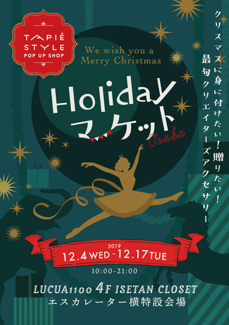 『Holiday マーケット〜We wish you a Merry Christmas〜』