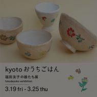 A2_fukudayuko_ss_end