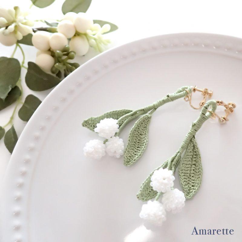 Amarette