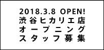 banner_hikarie201803