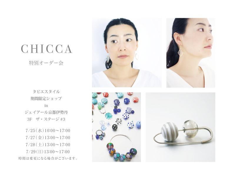 chicca-2