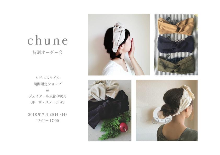 chune3-2