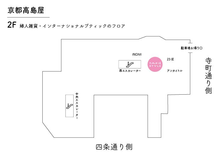 高島屋-_案内Map
