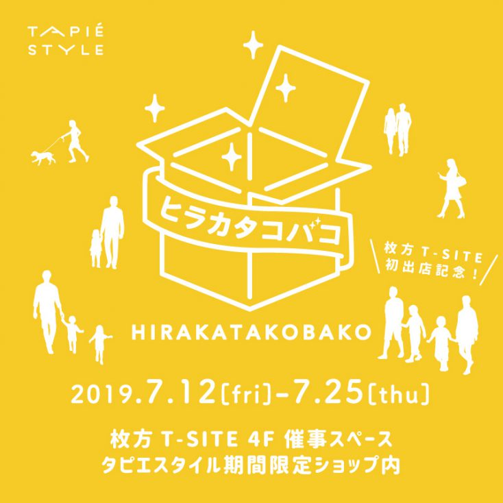 ヒラカタコバコ2019