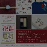 ekikyoto-1-734x734
