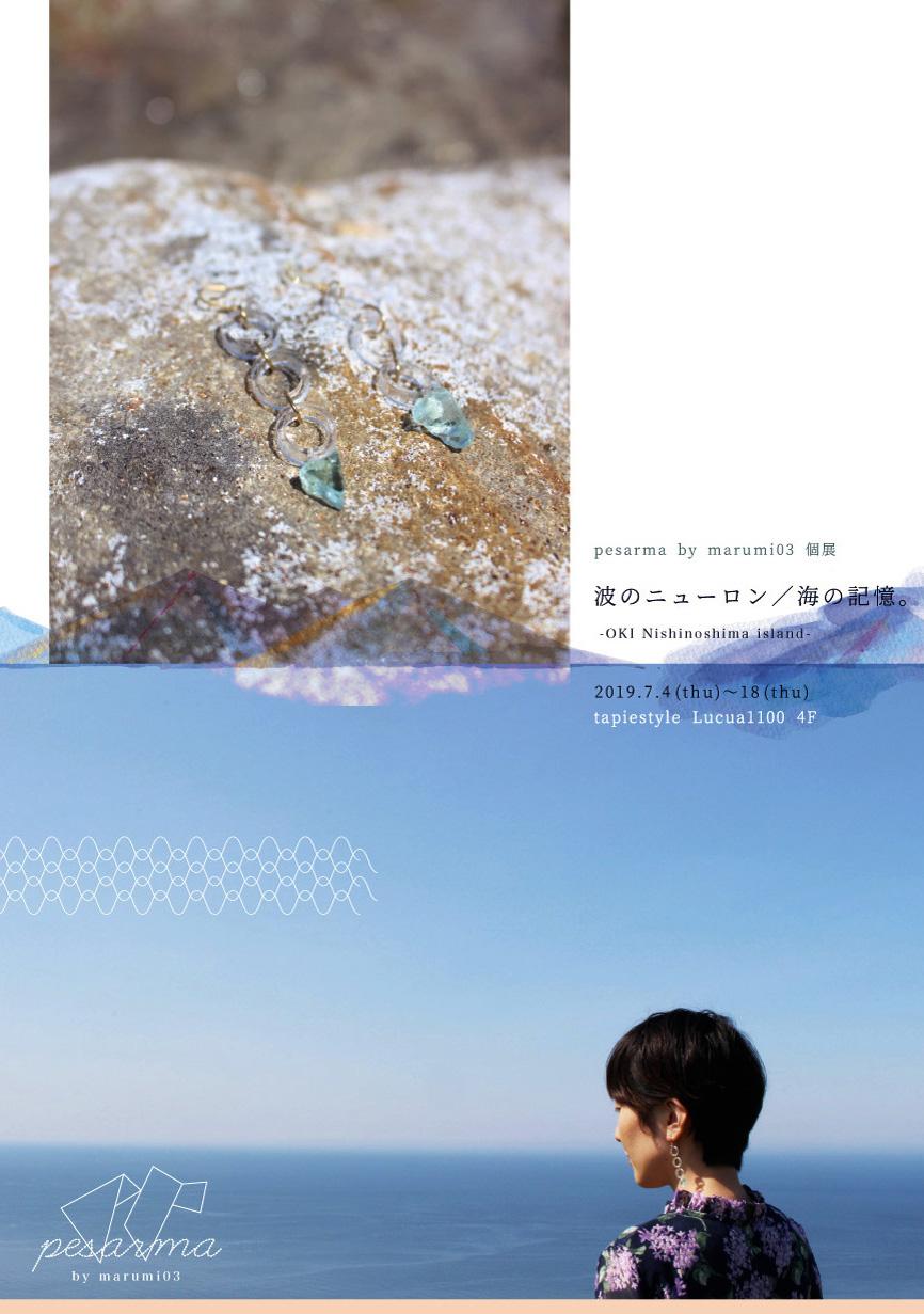 marumi03/2019夏個展表*