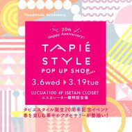 tapiestyleevent_A1s_2